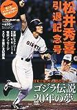 週刊ベースボール増刊 松井秀喜引退記念号 2013年 1/26号 [雑誌]