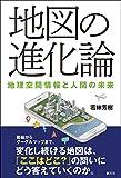 「地図の進化論: 地理空間情報と人間の未来」販売ページヘ