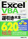 ExcelVBA逆引き大全620の極意2013/2010/2007/2003対応