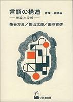 言語の構造 意味・統語篇―理論と分析