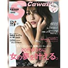 S Cawaii!(エスカワイイ) 2017年 12 月号