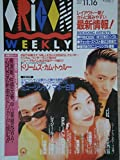 オリコン・ウィークリー 1992年11月16日号 通巻679号