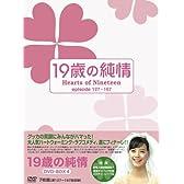 19歳の純情 DVD-BOX4
