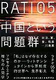 別冊「本」ラチオ 〇五号