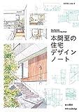 本間至の住宅デザインノート (エクスナレッジムック)