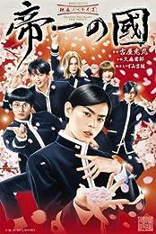 映画ノベライズ 帝一の國 (JUMP j BOOKS)