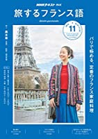 NHKテレビテレビ旅するフランス語 2018年 11 月号 [雑誌]