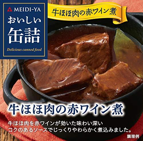 『明治屋 おいしい缶詰 牛ほほ肉の赤ワイン煮 90g』のトップ画像