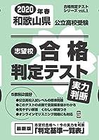 志望校合格判定テスト実力判断2020年春和歌山県公立高校受験 (合格判定テストシリーズ)