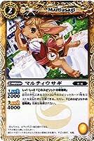 【バトルスピリッツ】 《覇王編 英雄龍の伝説》 マルティウサギ コモン bs14-047