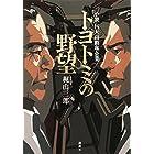 トヨトミの野望 小説・巨大自動車企業