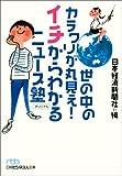 世の中のカラクリが丸見え! イチからわかるニュース塾 (日経ビジネス人文庫)