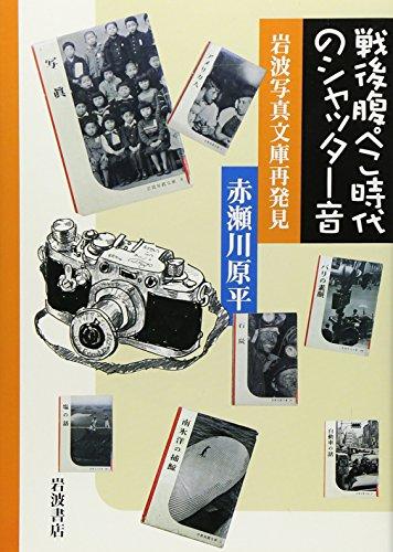 戦後腹ぺこ時代のシャッター音―岩波写真文庫再発見の詳細を見る
