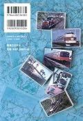 佐川光晴『鉄童の旅』の表紙画像