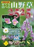 育てる調べる山野草2525種―野の花・山の花・海外種・園芸種まるごと大百科 (別冊趣味の山野草)