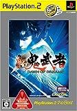 新鬼武者 DWAN OF DREAMS PlayStation 2 the Best