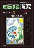 算数授業研究 Vol. 112 論究 XI