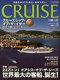 CRUISE ( クルーズ ) 2010年 03月号 [雑誌]