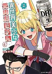 異世界美少女受肉おじさんと(2) (サイコミ×裏少年サンデーコミックス)