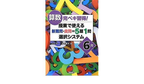 算数完ペキ習得 授業で使える新難問良問5題1問選択システム