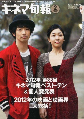 キネマ旬報 2013年2月下旬決算特別号 No.1630