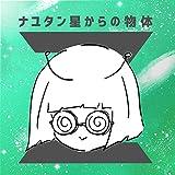 【Amazon.co.jp限定】ナユタン星からの物体Z(初回限定盤)(特典リミックスCD付)