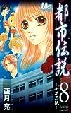 都市伝説 8 (マーガレットコミックス)