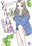 となりの林檎 / 山崎紗也夏 のシリーズ情報を見る