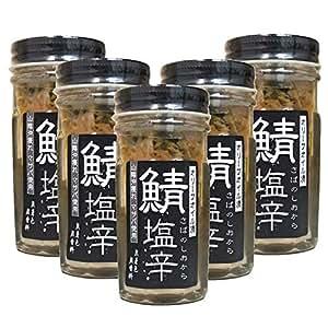 山陰沖獲れ 鯖の塩辛~オリーブオイル漬~60g×5本(無着色、無香料)