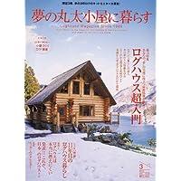 夢の丸太小屋に暮らす 2007年 03月号 [雑誌]