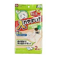 レック 入れやすい ふとん圧縮袋 Lサイズ 2枚入 (自動ロック式) 大きめ布団用 H00079