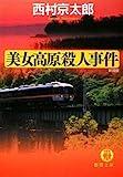 美女高原殺人事件 (徳間文庫)