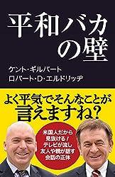 ケント・ギルバート (著), ロバート・D・エルドリッヂ (著)(7)新品: ¥ 950