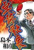卓球社長 (ビッグコミックス)