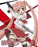 緋弾のアリア Bullet.1 [Blu-ray]