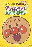 それいけ!アンパンマン ぴかぴかコレクション アンパンマンとドン・キ・ホタテ[DVD]