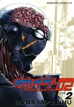 [MEIMU]のキカイダー02(2) (角川コミックス・エース)