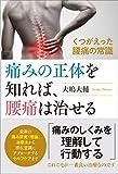痛みの正体を知れば、腰痛は治せる くつがえった腰痛の常識