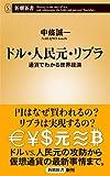 ドル・人民元・リブラ ~通貨でわかる世界経済~ (新潮新書)