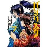 バジリスク ~桜花忍法帖~(7) (ヤングマガジンコミックス)