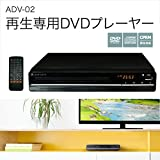 エスキュービズム 再生専用DVDプレーヤー ADV-02