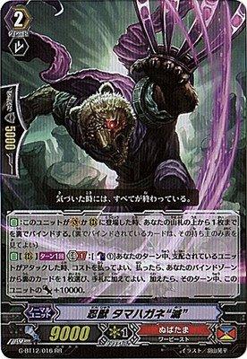 """カードファイトヴァンガードG 第12弾「竜皇覚醒」/G-BT12/016 忍獣 タマハガネ """"滅"""" RR"""
