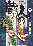 蔵人 10 (ビッグコミックス)