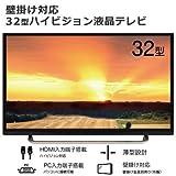 32型 地上デジタルハイビジョン 液晶テレビ ZM-TV0032 壁掛け対応 レボリューション