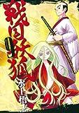 戦国妖狐 9 (BLADE COMICS)