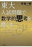 東大入試問題で数学的思考を磨く本