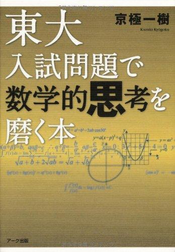 東大入試問題で数学的思考を磨く本の詳細を見る
