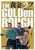 黄金のラフ(33) (ビッグコミックス)