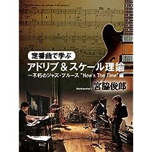 定番曲で学ぶアドリブ&スケール理論~不朽のジャズ・ブルース Now's The Time