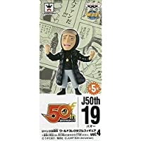 ジャンプ50周年 ワールドコレクタブルフィギュアvol.4 「ピューと吹く!ジャガー」 ハマー 単品